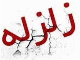 کمک رسانی به زلزله زدگان شهرستان بم