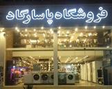 فروشگاه پاسارگاد