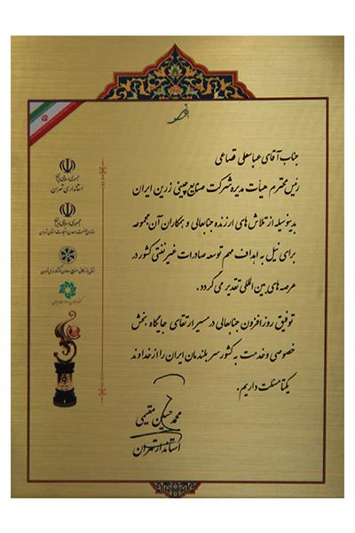 لوح صادرکننده نمونه استان تهران سال 96