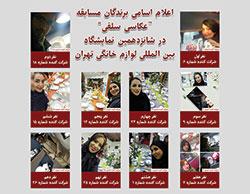 """برندگان مسابقه """"عکاسی سلفی"""" در شانزدهمین نمایشگاه بین المللی لوازم خانگی تهران 1395"""