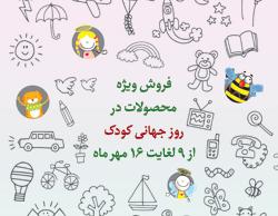 فروش ویژه روز جهانی کودک
