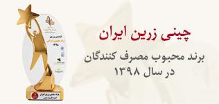 چینی زرین ایران، برند محبوب مصرف کنندگان در سال 1398