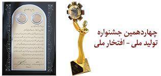 اهدای لوح تقدیر و تندیس چهاردهمین جشنواره تولید ملی - افتخار ملی به چینی زرین ایران