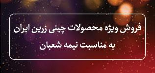 فروش ویژه محصولات چینی زرین ایران به مناسبت نیمه شعبان