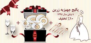 جشنواره پکیج جهیزیه زرین همراه با تخفیف ویژه