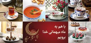 فروش ویژه به مناسبت ماه مبارک رمضان